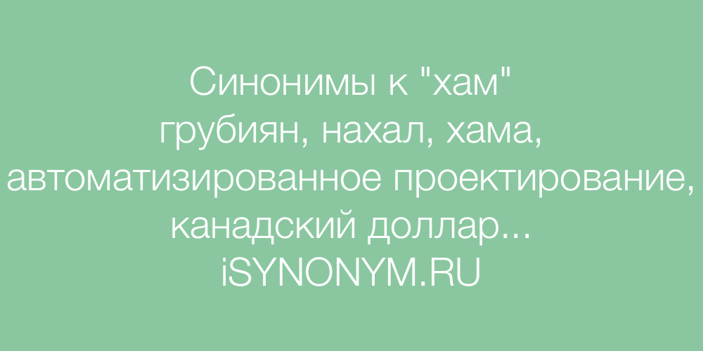 Синонимы слова хам