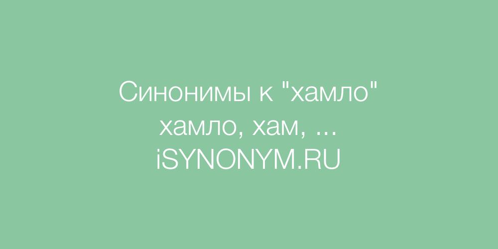 Синонимы слова хамло