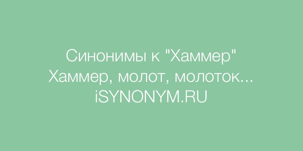 Синонимы слова Хаммер