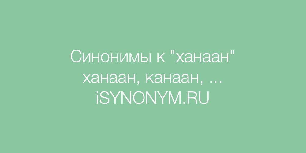 Синонимы слова ханаан