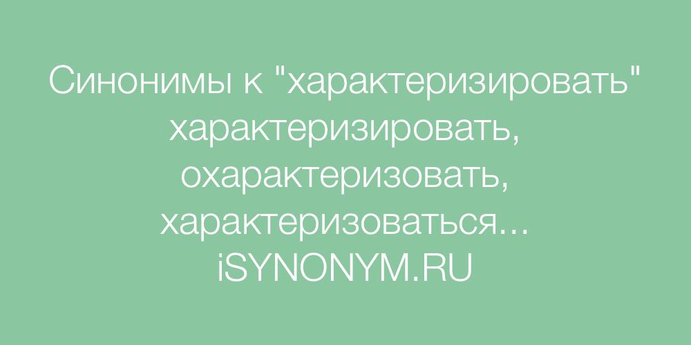 Синонимы слова характеризировать