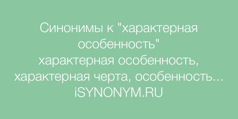 Синонимы слова характерная особенность