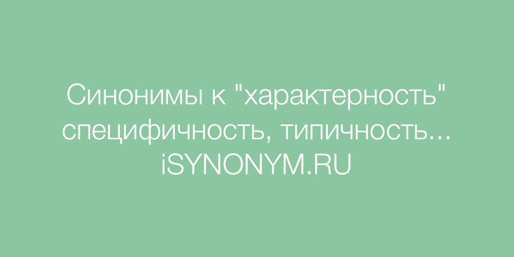 Синонимы слова характерность