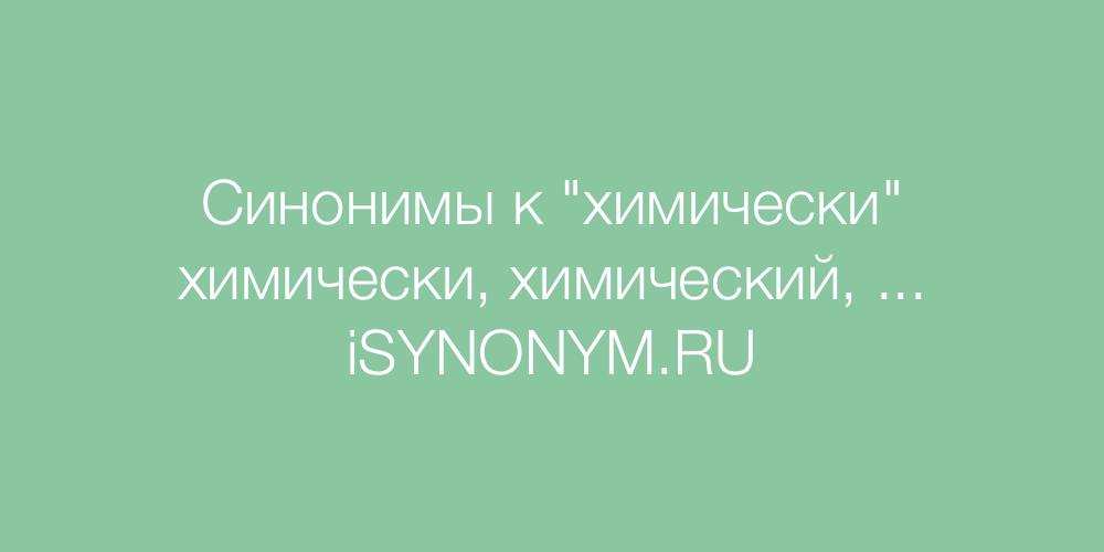 Синонимы слова химически