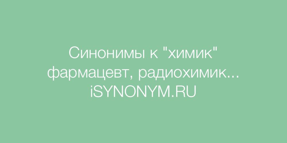 Синонимы слова химик