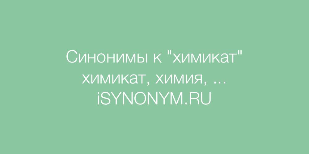 Синонимы слова химикат