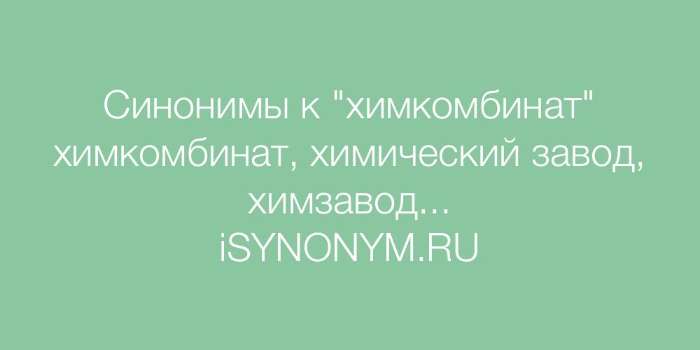 Синонимы слова химкомбинат