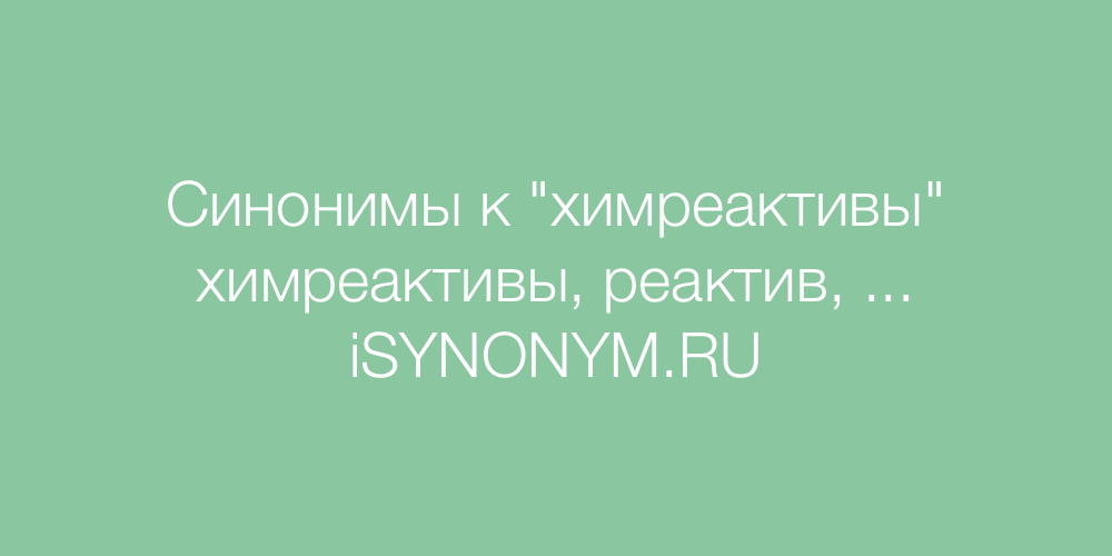 Синонимы слова химреактивы