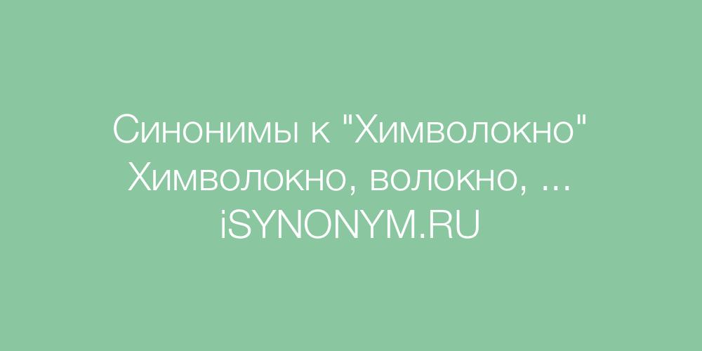 Синонимы слова Химволокно