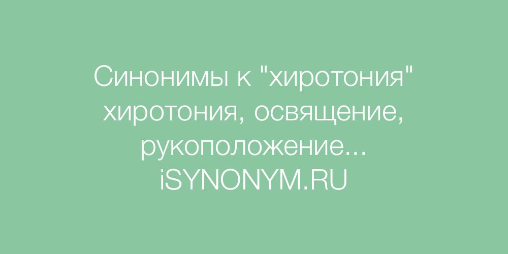 Синонимы слова хиротония