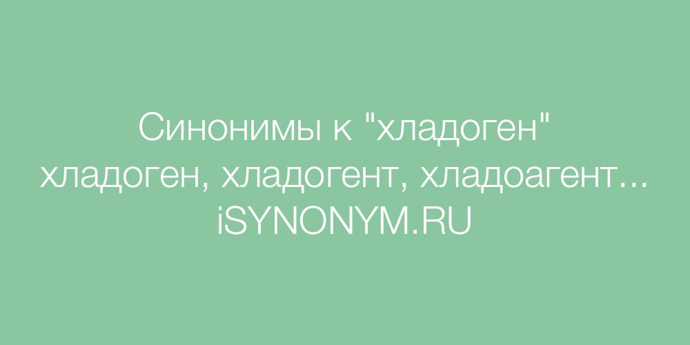 Синонимы слова хладоген