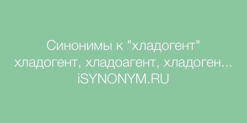 Синонимы слова хладогент