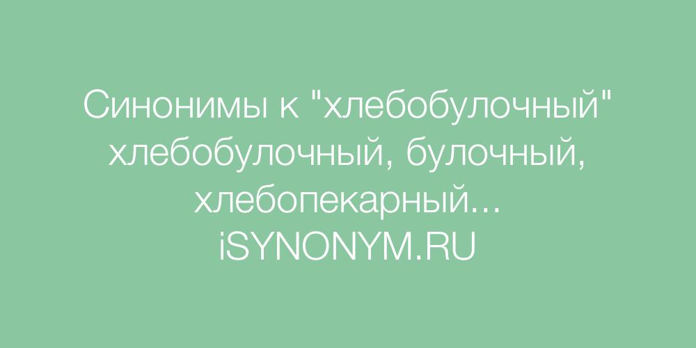Синонимы слова хлебобулочный
