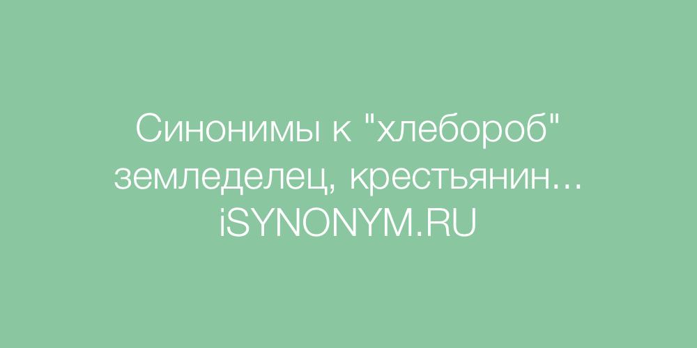 Синонимы слова хлебороб