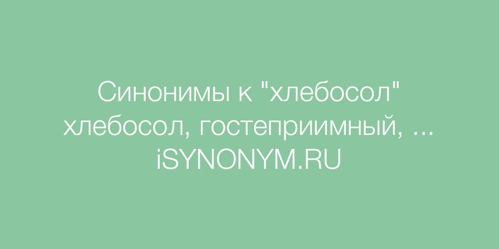 Синонимы слова хлебосол