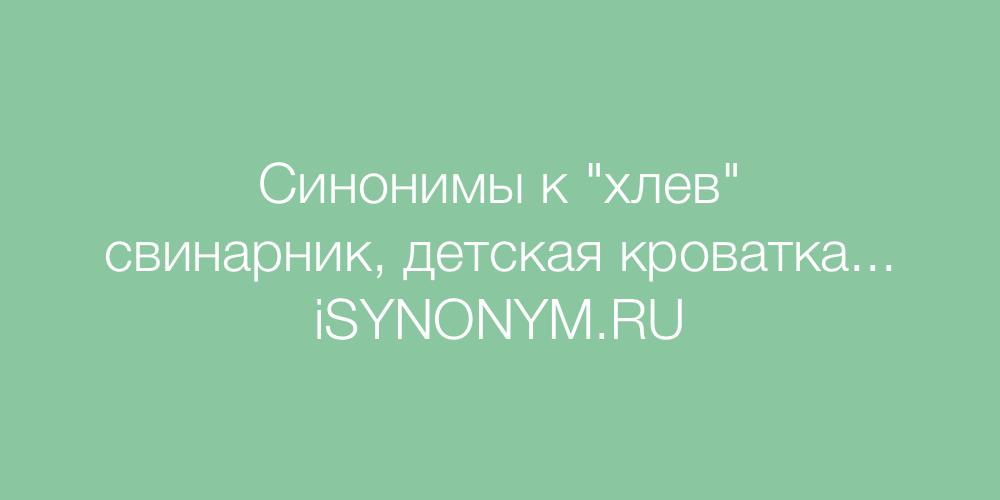 Синонимы слова хлев