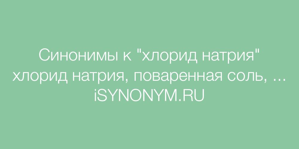 Синонимы слова хлорид натрия