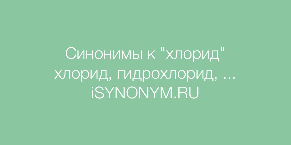 Синонимы слова хлорид