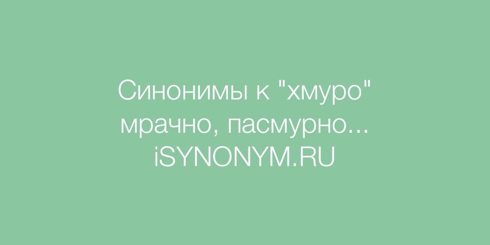 Синонимы слова хмуро