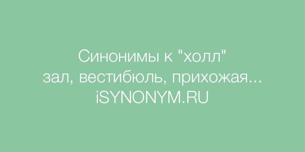 Синонимы слова холл