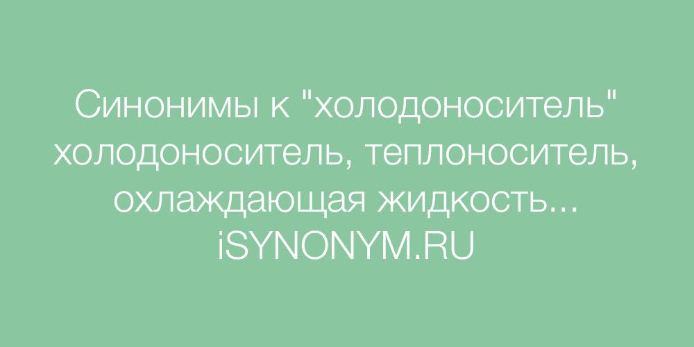 Синонимы слова холодоноситель