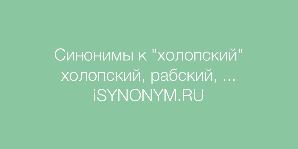 Синонимы слова холопский