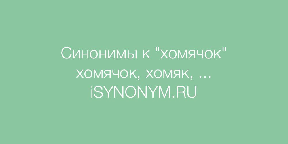 Синонимы слова хомячок