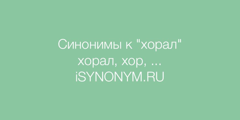 Синонимы слова хорал