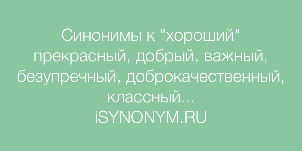 фотография слова синонимы