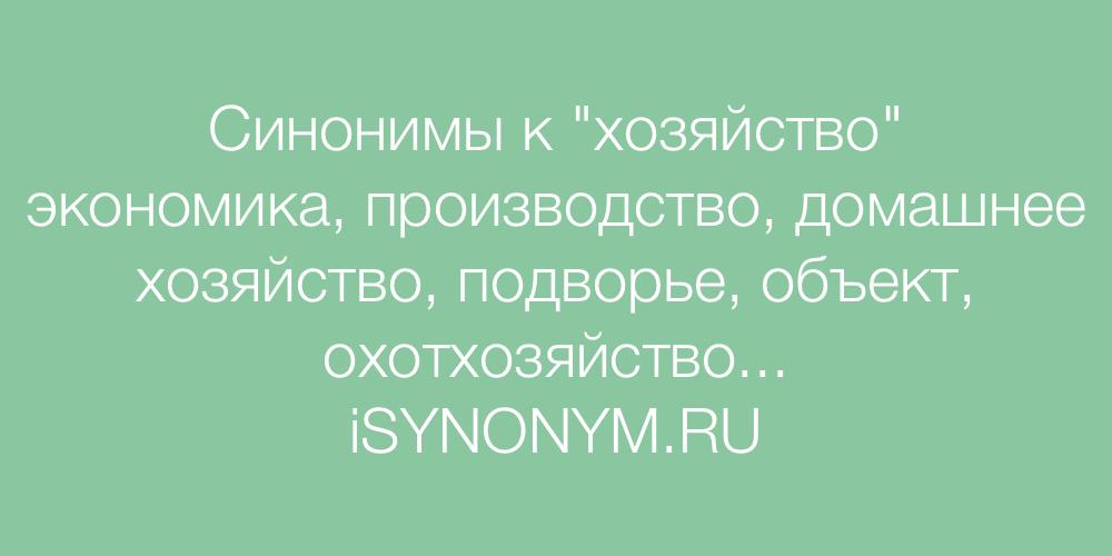 Синонимы слова хозяйство