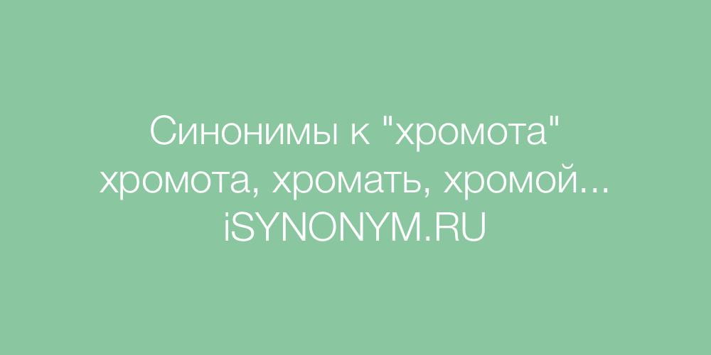 Хромота