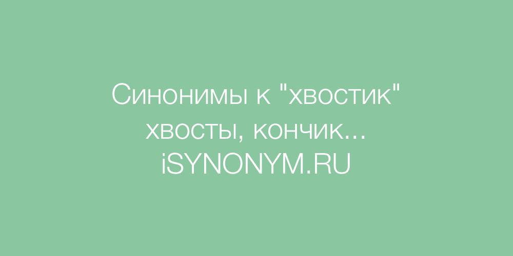 Синонимы слова хвостик