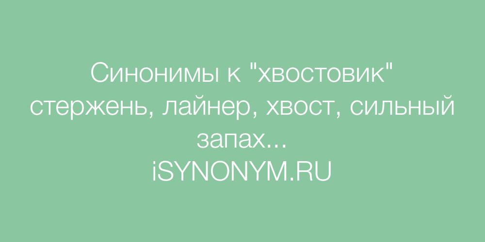 Синонимы слова хвостовик