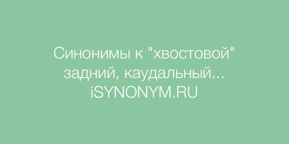 Синонимы слова хвостовой
