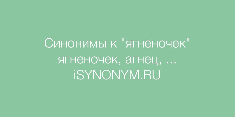 Синонимы слова ягненочек