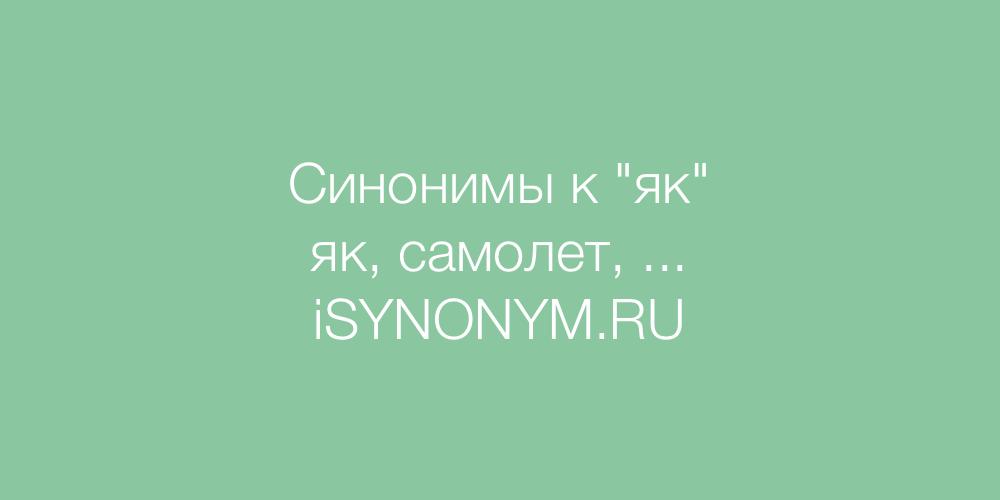 Синонимы слова як