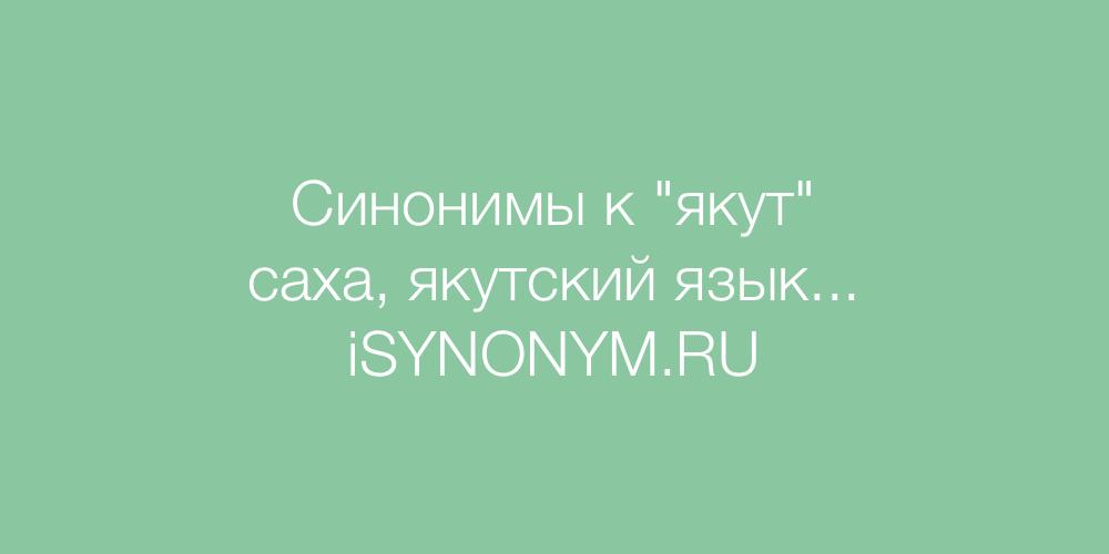 Синонимы слова якут