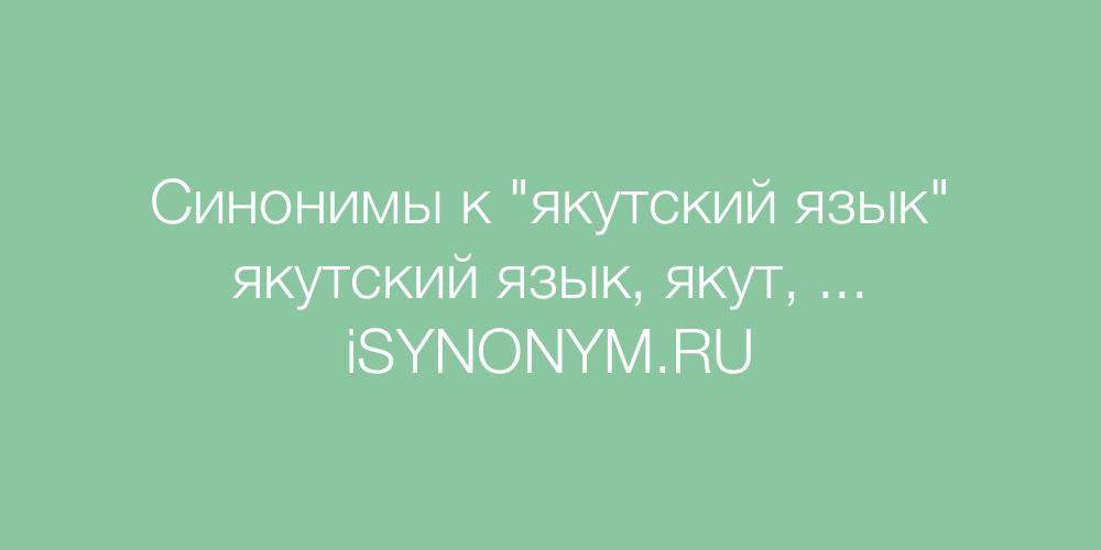 Синонимы слова якутский язык