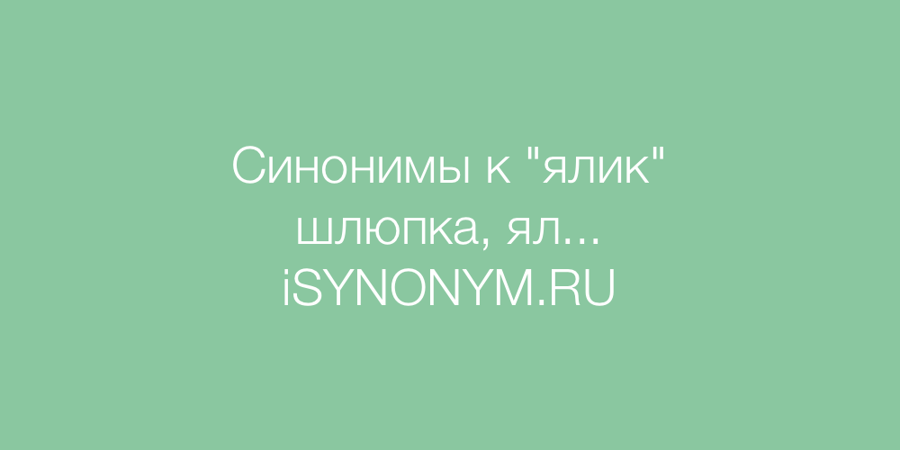 Синонимы слова ялик