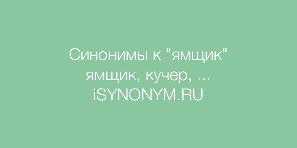 Синонимы слова ямщик