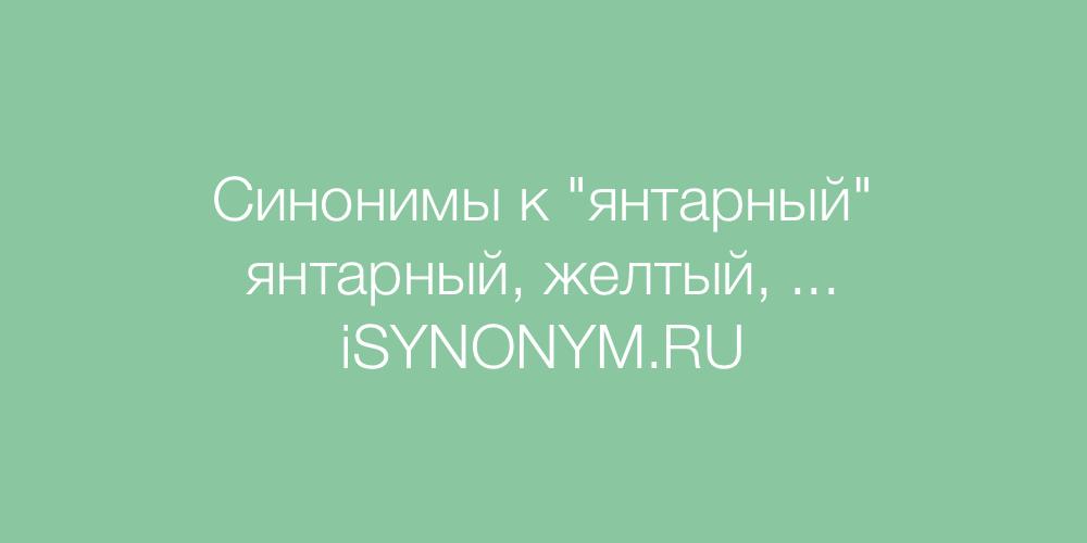 Синонимы слова янтарный