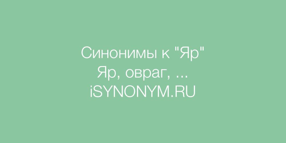 Синонимы слова Яр