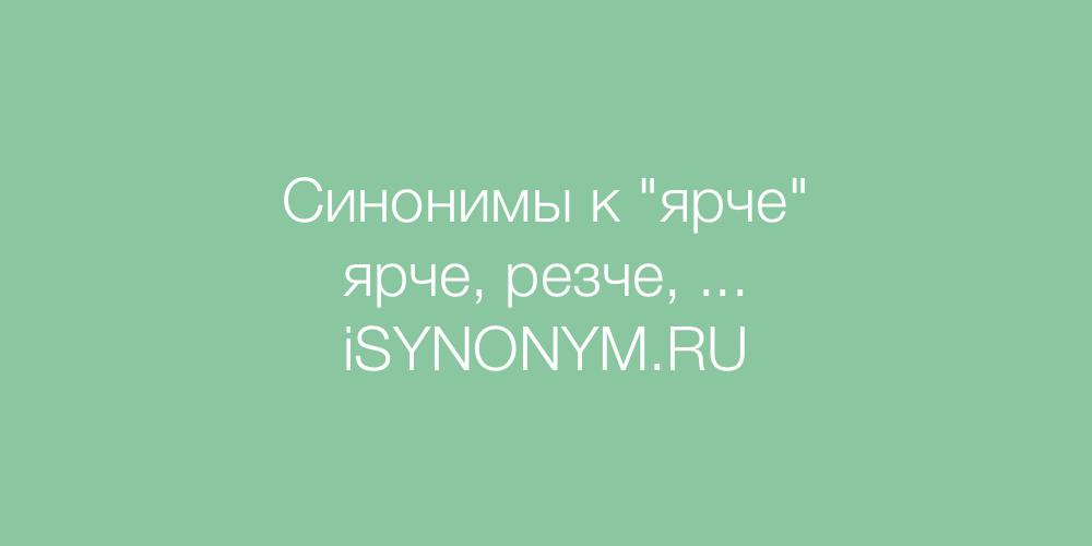 Синонимы слова ярче