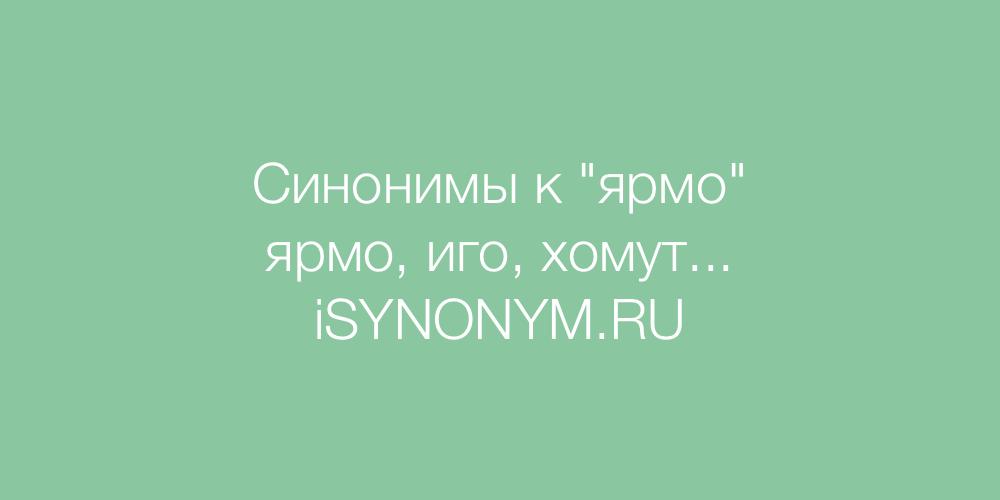 Синонимы слова ярмо