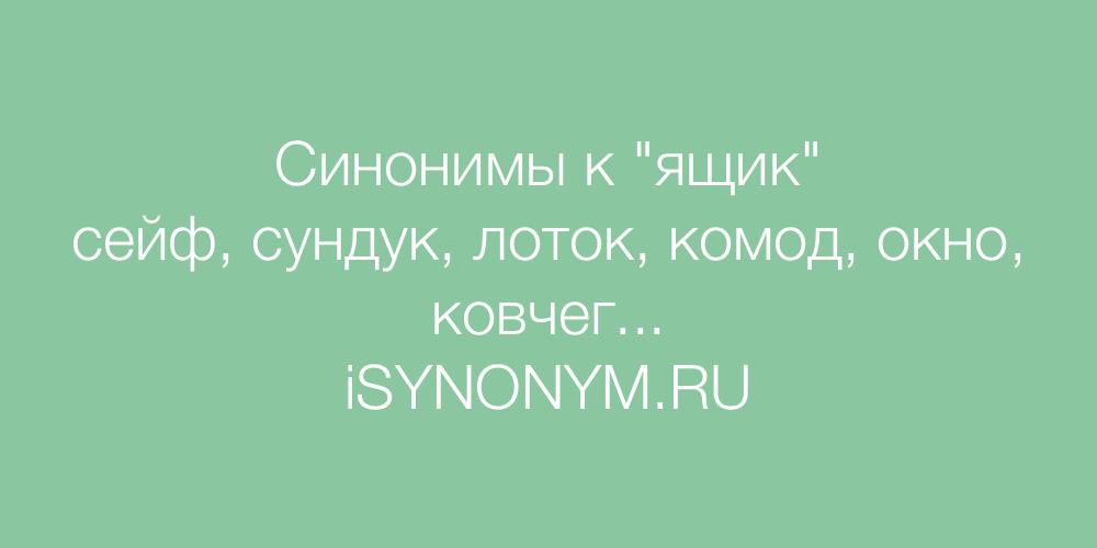 Синонимы слова ящик