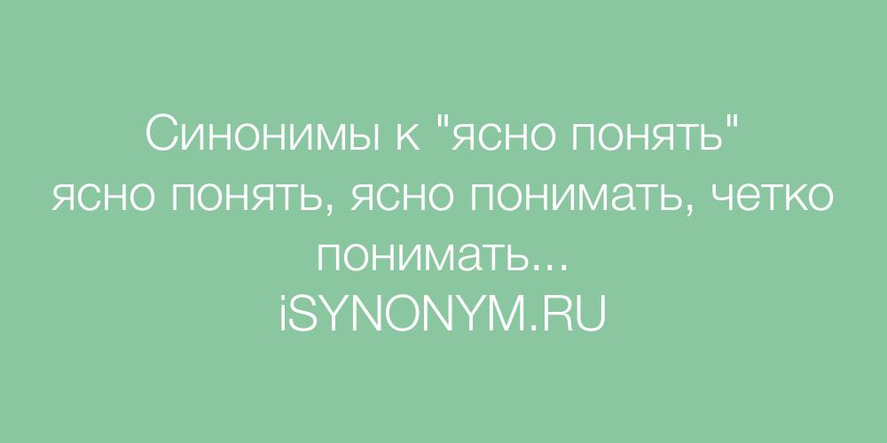Синонимы слова ясно понять