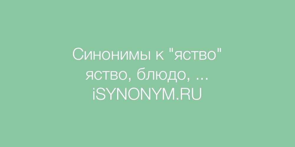 Синонимы слова яство