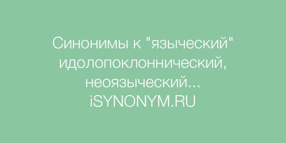 Синонимы слова языческий