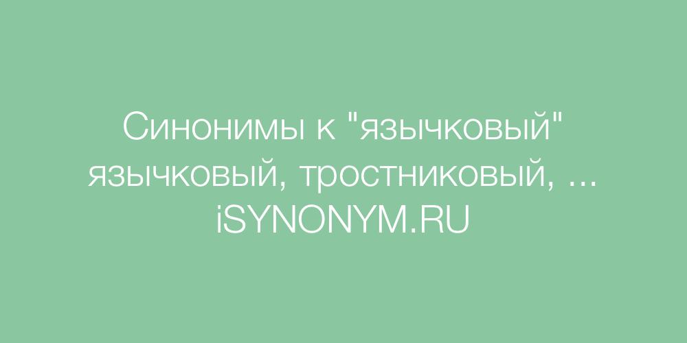 Синонимы слова язычковый
