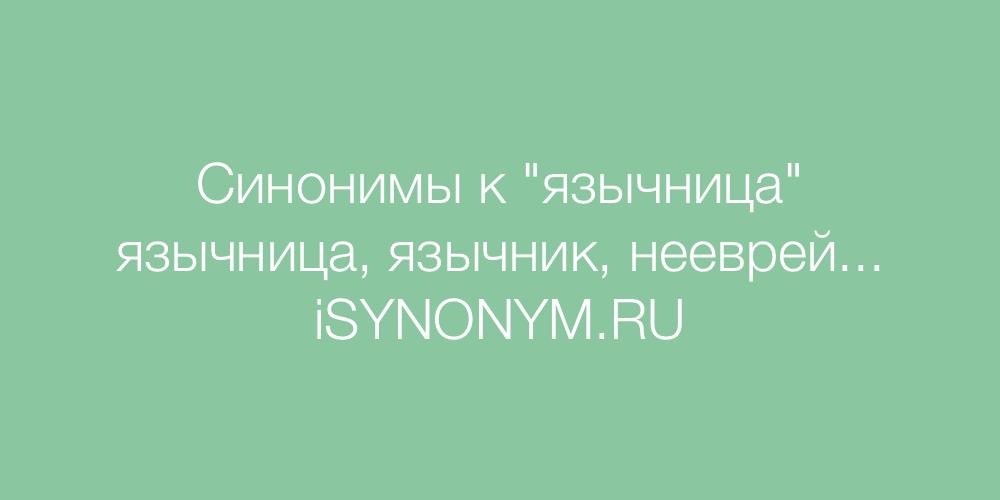 Синонимы слова язычница